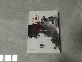 日本著名文学大师   渡边淳一著《红城堡》大32开本326页,书影如一
