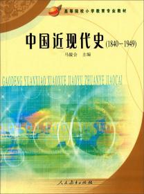 中国近现代史