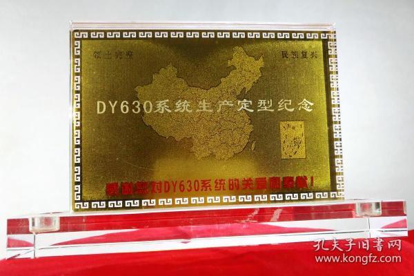 【137航母DY630系统定型纪念】黄铜合金