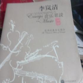 李岚清音乐笔谈:欧洲经典音乐部分(无光盘)