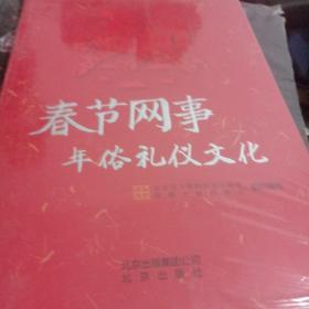 春节网事. 年俗礼仪文化