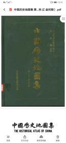 谭其骧 中国历史地图集 全套