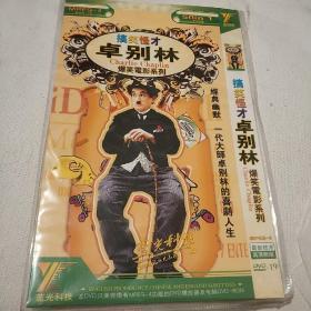 搞笑怪才《卓别林》 DVD电影(41部合集 包含卓别林和憨豆)