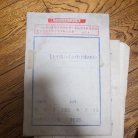 七二0事件,12.5事件,曾庆生对任爱生,王峰瑜的揭发,有关武汉市红旗中学,二十二中学,武汉第六棉纺织厂,文革时期的揭发文件