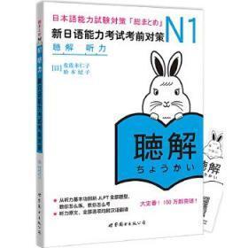 正版N1听力:新日语能力考试考前对策 (日)佐佐木B665