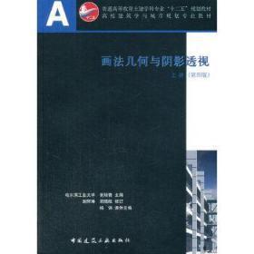 画法几何与阴影透视(上册 第4版 及习题集)谢培青中国建筑工