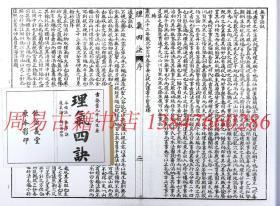理气四诀    古书复印本   地理大成系列5-3