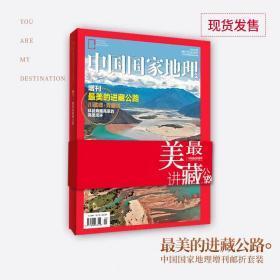 现货包邮 中国国家地理杂志2019年珍藏版之最美的进藏公路  纪念川藏青藏公路建成通车65周年