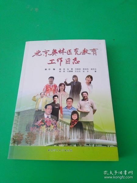 北京奥林匹克教育工作日志