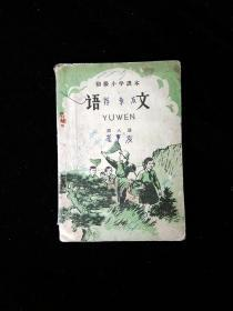 50年代末小学语文课本第八册