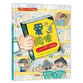 好孩子,从头开始学:爱阅读