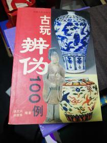 古玩辨伪100例   河南人民出版社2003年一版一印