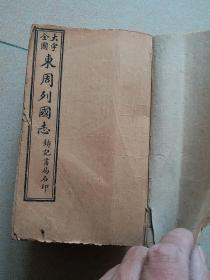 大字全图东周列国志《全八册线装中华民国八年铸记书局铅印》