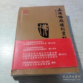 上海佛教碑刻资料集 上下册