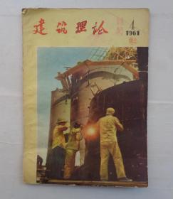 王承沂,1954年毕业于北京大学研究生院,师从郑昕、冯友兰、粱思成、罗哲文等前辈。北方工业大学建筑学院教授。  藏 《建筑理论》1961·4    货号:第38书架—B层