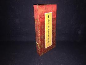 首届中国秧歌节纪念--胶州剪纸 秧歌人物  锦盒装