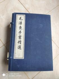 毛泽东手书精选(下)