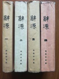 辞源(修订本)(1~4全)