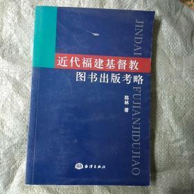 近代福建基督教图书出版考略