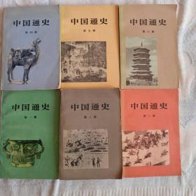 《中国通史》全6册(3.5.6册有印章)
