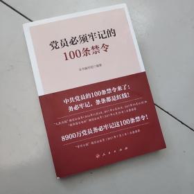 党员必须牢记的100条禁令