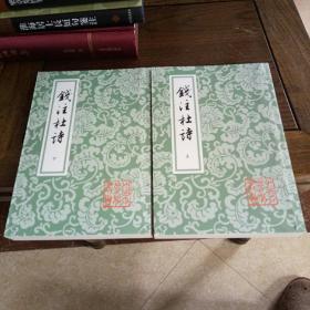 钱注杜诗(全二册)