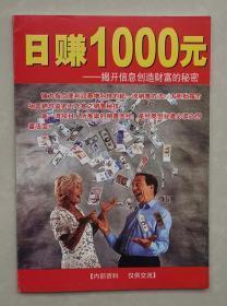 《日赚1000元》    揭开信息创造财富的秘密。