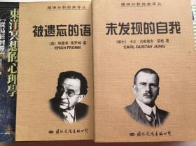 《被遗忘的语言》《未发现的自我》两本