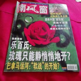 2000年第五期《南风窗》~大贪胡长清