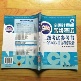 QBASIC语言程序设计:全国计算机等级考试二
