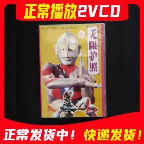 宇宙英雄奥特曼 无限护照 2VCD光盘