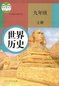 正版 世界历史 九年级 上册 人民教育出版社 9787107329036