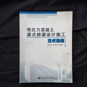 预应力混凝土梁式桥梁设计施工技术指南