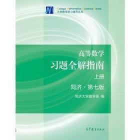 正版高等数学习题全解指南上册 高数同济第七版教材辅导书