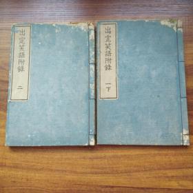 和刻本     《出定笑语附录》两册   大开本