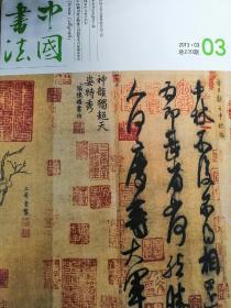 中国书法-王献之书法特辑