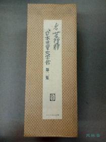 名著复刻 日本儿童文学馆 第二期 全33册附解说 明治大正昭和初 民国时代书籍装帧还原