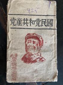民国解放区红色文献《共产党和国民党》一册全,土纸本。封面漂亮。