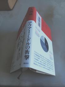 【日文原版】ロウア一ミドルの冲击(大前研一著 32开硬精装本 )