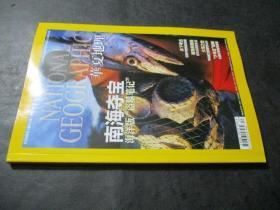 华夏地理 2012年12月号