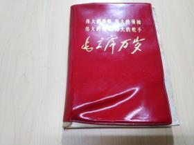 少见文革时期32开毛林像、手书:四个伟大《毛主席万岁》