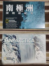 National Geographic国家地理杂志地图系列之2002年2月 Antarctica 南极洲 中英文两张合售