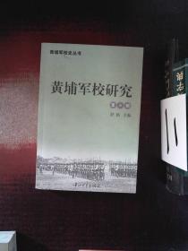 黄埔军校研究(第3辑)