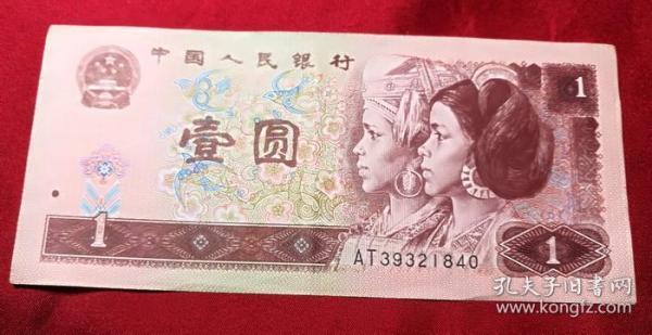 第四套人民币 961AT39321840一张壹圆 1996年1元 无洗有折原票 保真品纸钞钱币