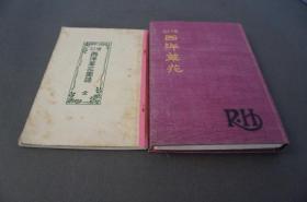 《西洋草花》  六合馆    1925年 日文