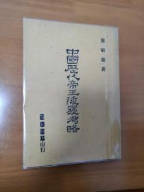 中国历代帝王陵寝考略