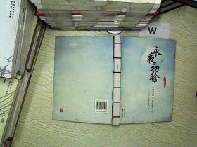 永夜初晗 : 《古剑奇谭二》官方企划设定集