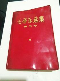 毛泽东选集第五卷(红塑皮)