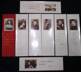 70年代 鲁迅像带语录书签  一套8枚(相纸烫金压花)
