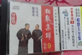 相声集锦9 正版CD